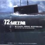 rueducine.com-72-metra