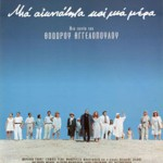 rueducine.com-mia-aioniotita-kai-mia-mera-1998