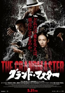 rueducine-com-the-grandmaster-poster2